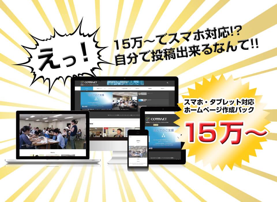 画像:スマホ・タブレット対応HP制作パック15万円から
