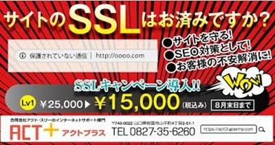 SSL導入キャンペーン