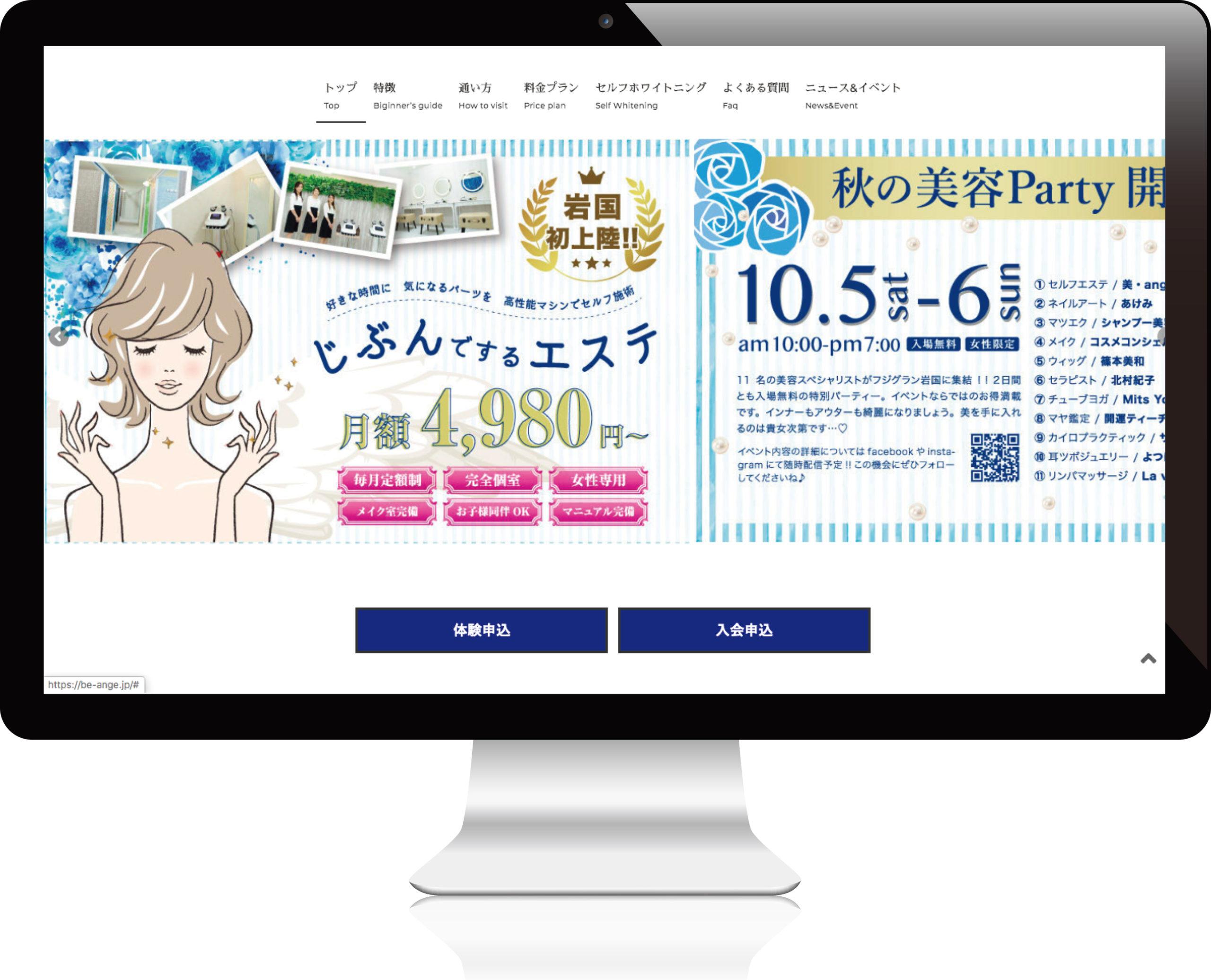 美・angeさま ホームページ
