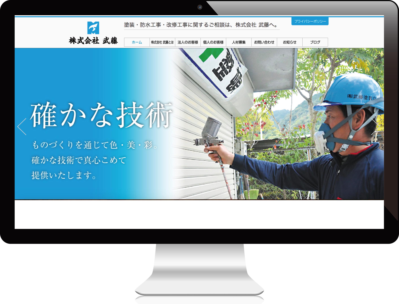 株式会社武藤さま ホームページ制作