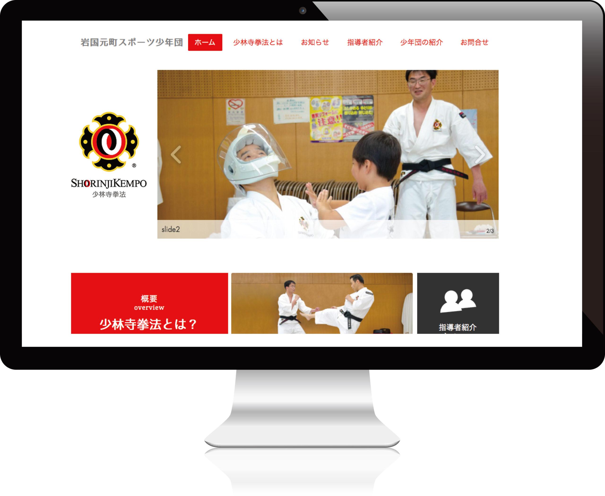 岩国元町スポーツ少年団 少林寺拳法 さま