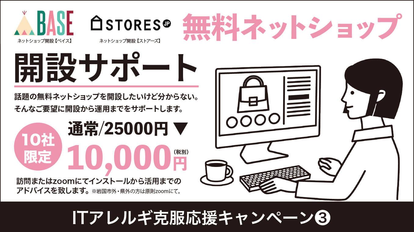 ITアレルギー克服応援キャンペーン3弾【無料ネットショップ開設サポート】